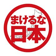まけるな日本