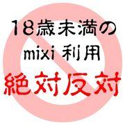 mixiの18歳未満解禁に反対!!