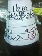 菊酒オフ!2008