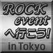ROCKイベントへ行こう! 東京版
