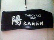 TAKOYAKI BAR 陽KAGEN