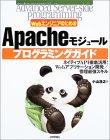 Apacheモジュール - パンダ本