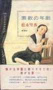 松永里香「素数の年齢」