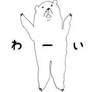 わーい(((o(*゚▽゚*)o)))