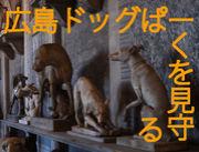 広島ドッグぱーくを見守る