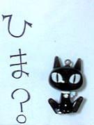 ○ ヒマつぶし ○