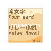 4文字リレー小説
