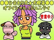 ひまわり犬★犬喫茶にようこそ!