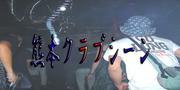 熊本クラブシーン