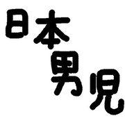 日本男児(大和民族)