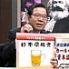 日本尿酸党