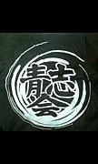 加藤神社青年部 青志会(*^-^)b