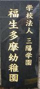 福生多摩幼稚園