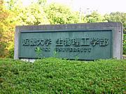 近畿大学生物理工学部