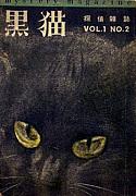 【OB会】黒・猫・会