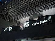 京都駅(きょうとえき)