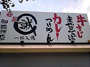 麺屋 誠 御器所店