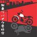街乗りバイク愛好家