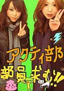 ☆神戸アクティ部☆