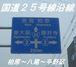 〜国道25号線沿線〜