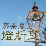 FCGAMEX 『浪漫茶房 瓦斯燈』