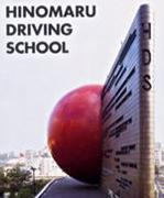 日の丸自動車学校