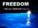 FREEDOM-知らない世界を知りたい