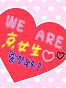京都女子大学★2010