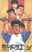 1996年度卒業 壱岐小学校6年1組