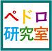 ペドロ研究室活動記
