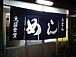 関西の大衆食堂