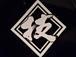 関西地車製作事業協同組合