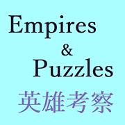 Empires & Puzzles 英雄考察
