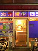 ☆GSスタジオ亀戸店
