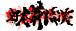 日本舞踏漢
