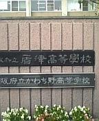 大阪府立盾津高校