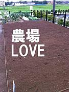 家庭菜園部<メンバー限定>