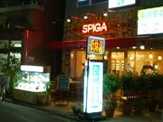 SPIGA−パスタ−中井店