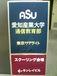 愛知産業短期大学チーム東京サテ