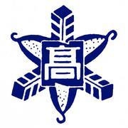静岡県立沼津城北高等学校