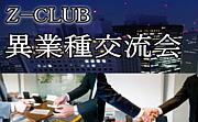 Z-CLUB【異業種交流会】