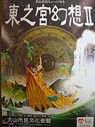 犬山市民ミュージカル劇団