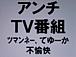 アンチTV番組&テレビ嫌いの会