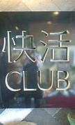 ●快活CLUB京都南IT店●