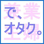 ★兼業主婦(子無)・オタク★