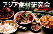 アジア食材研究会