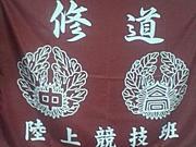 修道陸上競技班[2008卒]