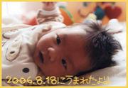 2006年8月18日に生まれたよ!!!