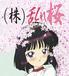 (株)乱れ桜