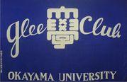 岡山大学グリークラブ